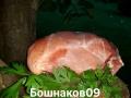 Свинска плешка