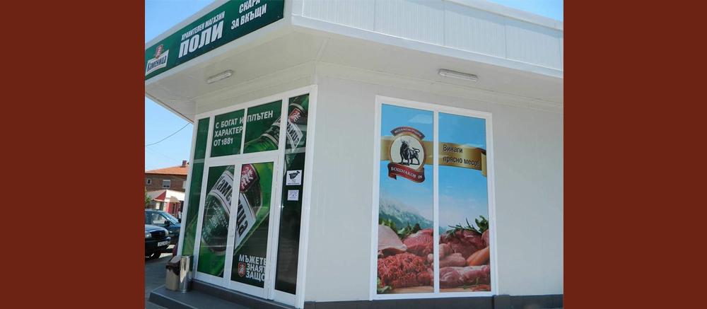 Магазин в Харманли